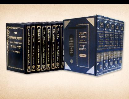 רקע ספרי יסוד מלכות